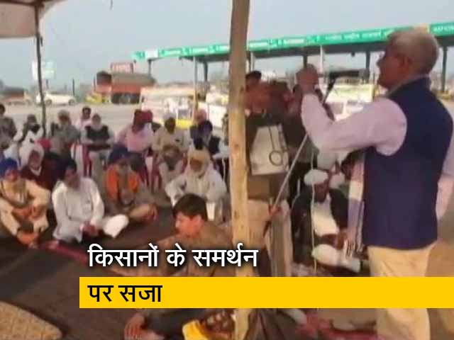 Videos : हरियाणा: किसान आंदोलन में शामिल हो रहे सरकारी कर्मचारियों को किया जा रहा है सस्पेंड