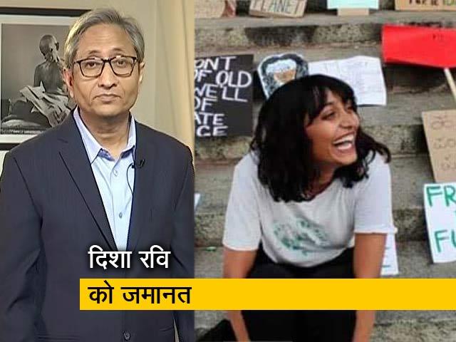 Videos : रवीश कुमार का प्राइम टाइम : दिशा रवि को मिली जमानत, अदालत का यादगार फैसला