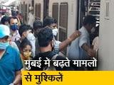 Video : मुंबई में कोरोना के मामलों में इजाफे के पीछे नया स्ट्रेन या लोकल ट्रेन !