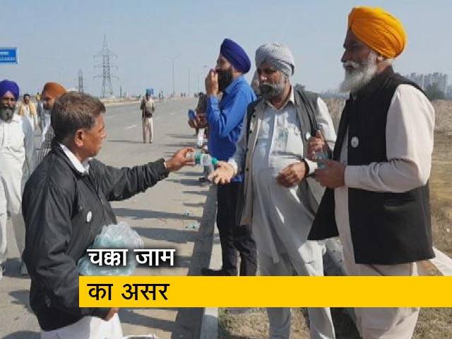 Video : चक्का जाम सफल होने पर किसानों ने ली राहत की सांस, जाम में फंसे लोगों को खिलाया खाना