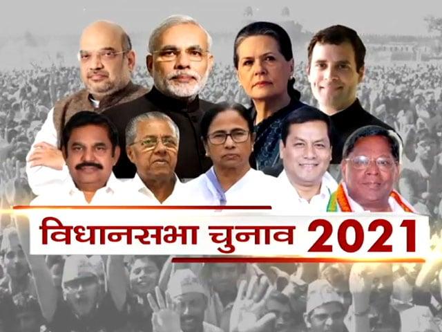 Videos : 5 राज्यों में चुनाव का ऐलान, 6 अप्रैल क्यों है खास?