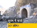 Video : उत्तराखंड : सुरंग में फंसे लोगों को बचाने के लिए अभियान जारी