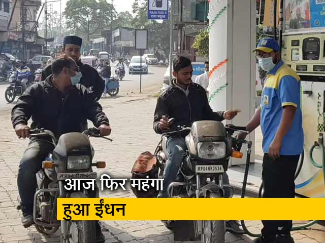 Video : पेट्रोल, डीजल में 11वें दिन तेजी, दिल्ली में पहली बार पेट्रोल 90 रुपये के पार
