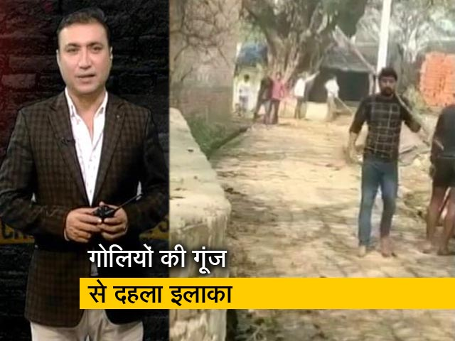 Videos : क्राइम रिपोर्ट : UP के सीतापुर में पुरानी रंजिश में चली गोलियां, लाठी-डंडों के बाद फायरिंग