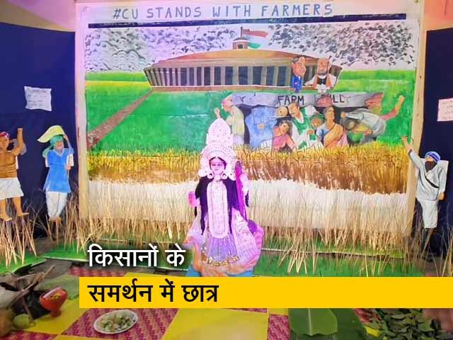 Video : छात्रों ने किसान आंदोलन को थीम बनाया