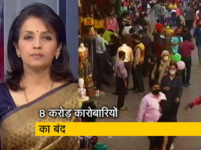 Videos : देस की बात : GST की जटिलता से कारोबारी नाराज