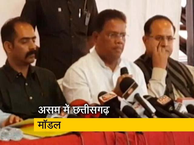 Video : कैसे छत्तीसगढ़ कांग्रेस के लोग असम कांग्रेस के कार्यकर्ताओं को दे रहे प्रशिक्षण...
