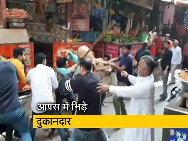 Videos : बागपत में ग्राहकों को लेकर भिड़े दुकानदार
