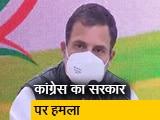 Video : प्रधानमंत्री ने भारत की जमीन चीन को पकड़ाई : राहुल गांधी