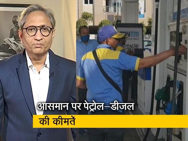 Videos : रवीश कुमार का प्राइम टाइम : क्या पेट्रोल का शतक आपको बेचैन नहीं कर रहा?