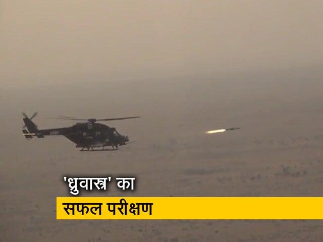 Videos : 'आत्मनिर्भर भारत' के एंटी टैंक गाइडेड मिसाइल 'ध्रुवास्त्र' का सफल परीक्षण