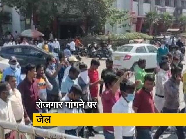 Videos : प्रयागराज में रोजगार मांगने पर भेजा जेल