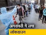 Video : महाराष्ट्र के अमरावती जिले में एक हफ्ते के लॉकडाउन का ऐलान