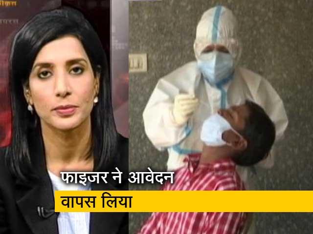 Videos : फाइजर ने वापस लिया वैक्सीन के इमरजेंसी इस्तेमाल का आवेदन