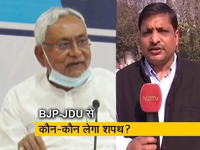 Videos : बिहार कैबिनेट का विस्तार आज, BJP-JDU के कई चेहरे बनेंगे मंत्री