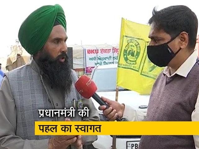 Videos : सरकार से चर्चा के लिए तैयार हैं किसान