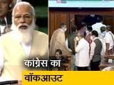 Video : लोकसभा में पीएम मोदी के हमले के बाद कांग्रेस का वॉकआउट