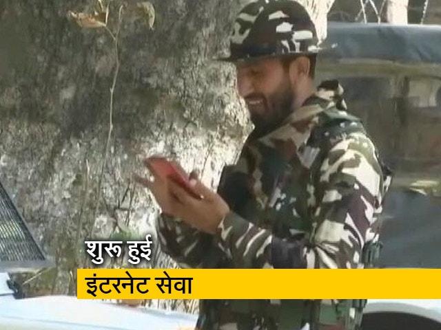 Videos : बड़ी खबर: जम्मू-कश्मीर में 4G इंटरनेट बहाल