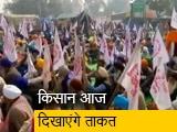 Video : सिटी सेंटर : किसानों का चक्काजाम आज, राजस्थान में कांग्रेस ले रही राम का नाम