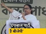Video : ट्रंप से भी बुरा होगा PM मोदी का हश्र : ममता बनर्जी
