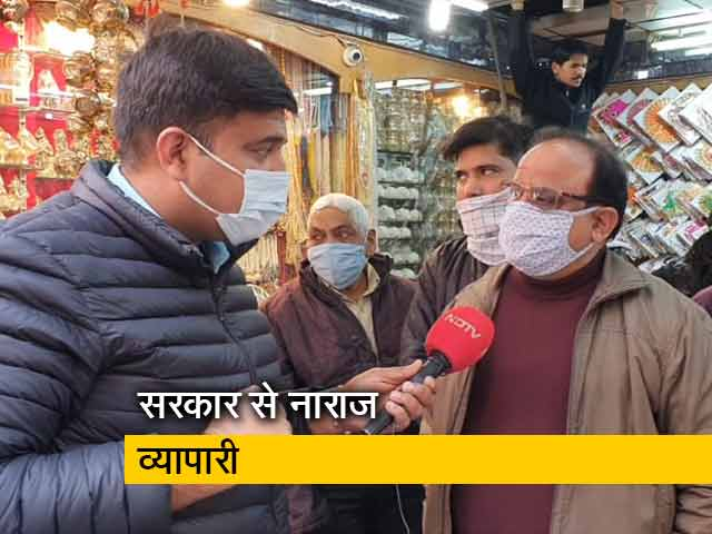 Videos : उत्तराखंड सरकार से नाराज हैं हरिद्वार के व्यापारी
