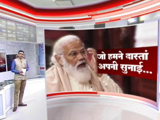 Videos : खबरों की खबर: आजाद की विदाई पर भावुक हुए पीएम मोदी