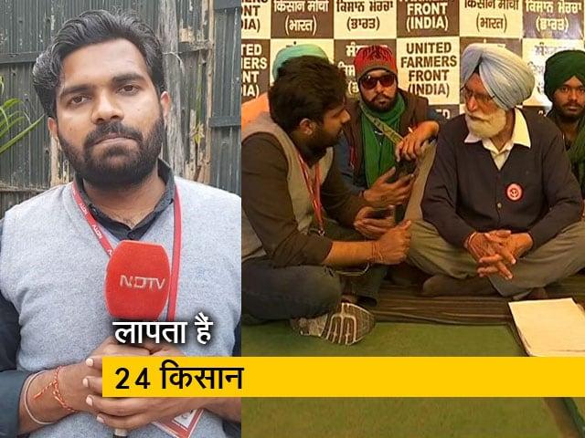 Video : गणतंत्र दिवस हिंसा के बाद से गायब हैं कई किसान