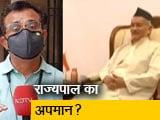 Video : BJP-शिवसेना की लड़ाई में राज्यपाल का अपमान?
