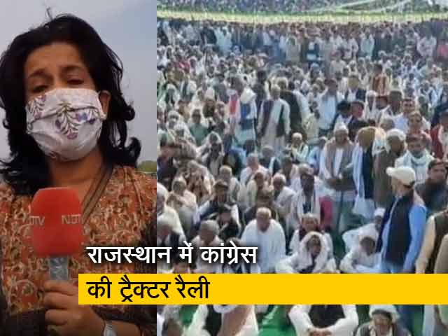 Videos : राजस्थान में कृषि कानूनों के खिलाफ किसानों को एकजुट करने पहुंचे राहुल गांधी