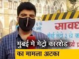 Video : मुंबई में मेट्रो के कारशेड का मामला अभी भी सुलझ नहीं पाया