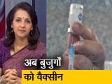 Videos : बड़ी खबर : 1 मार्च से शुरू होगा बुजुर्गों का टीकाकरण
