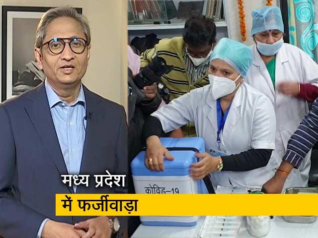 Videos : रवीश कुमार का प्राइम टाइम : मध्य प्रदेश में सामने आया कोरोना टीकाकरण में फर्जीवाड़ा