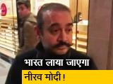 Video : नीरव मोदी को भारत लाने का रास्ता साफ