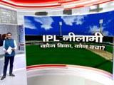 Videos : खबरों की खबर: क्रिस मॉरिस बने IPL के सबसे महंगे खिलाड़ी