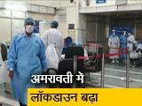 Video : महाराष्ट्र में कोरोना वायरस के 8,623 नए मामले आए, 51 मौतें हुईं