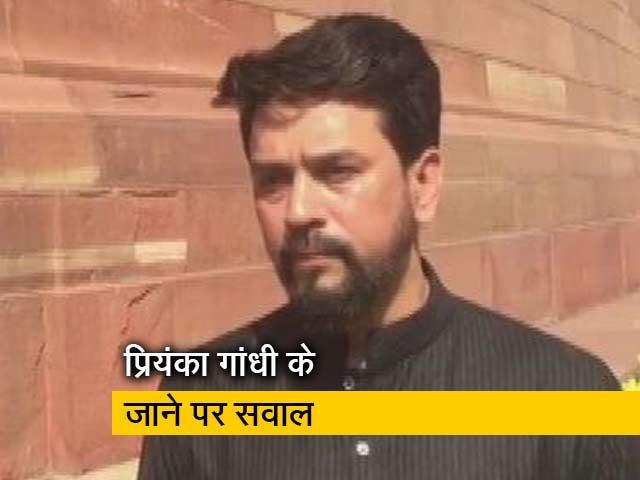 Videos : महापंचायत में शामिल होंगी प्रियंका, अनुराग ठाकुर ने उठाए सवाल