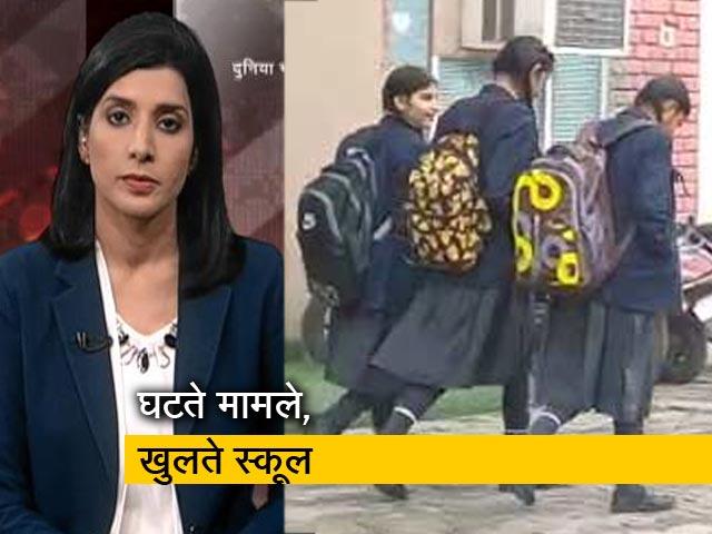 Videos : भारत में कोरोना के कम होते मामलों के बीच खुल रहे हैं स्कूल