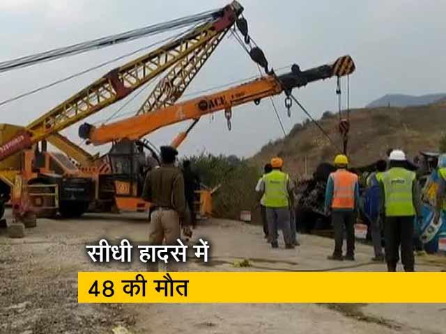 Videos : मध्य प्रदेश के सीधी जिले में नहर में गिरी बस, 48 लोगों की मौत