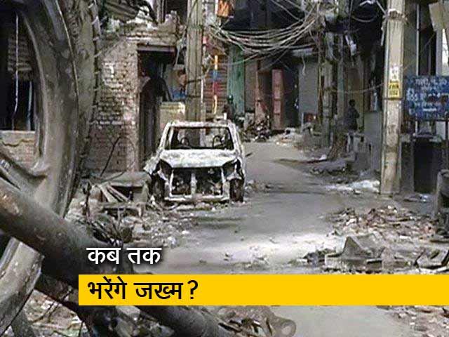 Videos : 1 साल बाद भी भरे नहीं हैं दिल्ली दंगों के जख्म