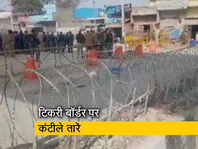 Video : टिकरी बॉर्डर पर अंतरराष्ट्रीय सीमा जैसा हाल, बिछाई गईं कंटीले तारें