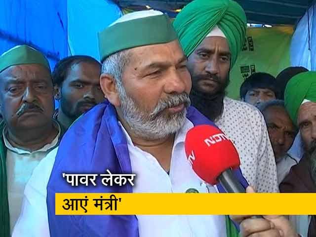 Videos : 'वही मंत्री आएं जिसके पास पावर हो', NDTV से बोले किसान नेता राकेश टिकैत