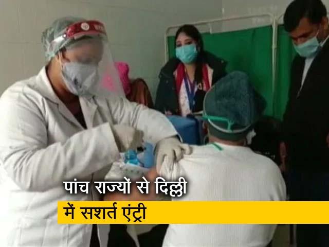 Video : इन पांच राज्यों से दिल्ली आने वालों को दिखानी होगी कोरोना निगेटिव रिपोर्ट: सूत्र