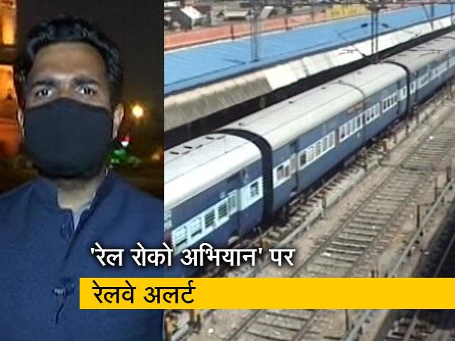 Videos : सिटी सेंटर: 'रेल रोको आंदोलन' को लेकर रेलवे की तैयारी, यात्रियों की सुरक्षा पर दिया जोर