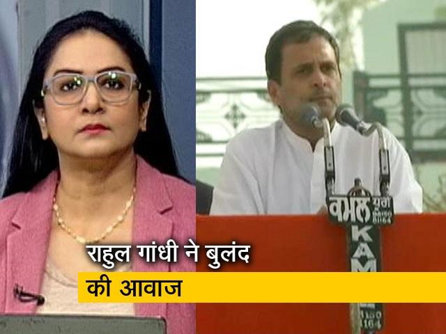 Videos : देस की बात : राहुल गांधी ने कृषि कानूनों के खिलाफ राजस्थान में फूंका बिगुल