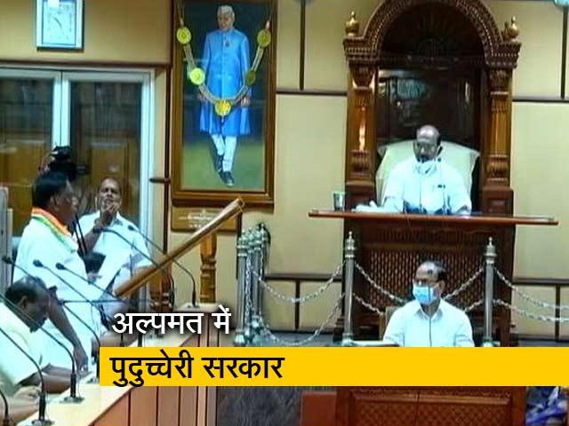 Video : देश प्रदेश : पुदुच्चेरी में सरकार ने खोया बहुमत, CM का इस्तीफा देने का फैसला