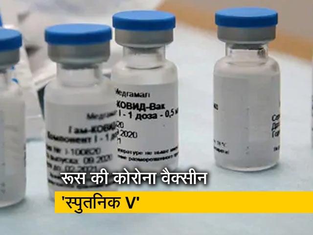 Videos : स्पुतनिक वी वैक्सीन से जुड़ी वो बातें जो हमें जाननी चाहिए
