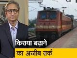 Video : रवीश कुमार का प्राइम टाइम : रेलवे का किराया बढ़ाने का ये कैसा तर्क?