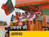 Videos : BJP की परिवर्तन रैली के मुकाबले TMC की बाइक रैली, कार्यकर्ताओं में टकराव की आशंका