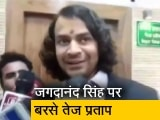 Videos : राजद नेता तेज प्रताप यादव ने तेजस्वी के करीबी के खिलाफ दिखाए तीखे तेवर