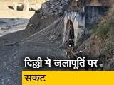 Video : उत्तराखंड हादसे से दिल्ली में पानी की आपूर्ति पर पड़ सकता है असर